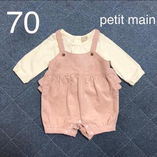 petit main - 【新品】petit main 70 コーデュロイ ロンパース サロペット ピンク