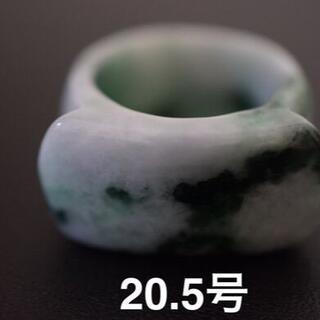 54-9 特売 20.5号 天然 A貨 翡翠 リング 板指 馬鞍 くりぬき(リング(指輪))