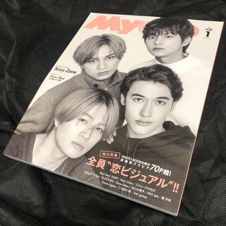ジャニーズ(Johnny's)のMYOJO 2020年1月号(音楽/芸能)