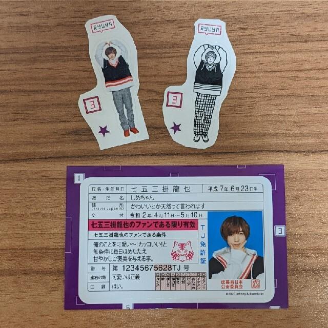 ジャニーズJr.(ジャニーズジュニア)の✧Travis Japan トレカ&ステッカー・七五三掛龍也 エンタメ/ホビーのタレントグッズ(アイドルグッズ)の商品写真