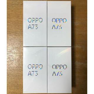 OPPO A73 国内SIMフリー版 新品未開封4台セット(スマートフォン本体)