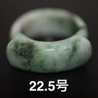 54-10 特売 22.5号 天然 A貨 翡翠 リング 板指 馬鞍 くりぬき(リング(指輪))