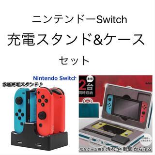 ニンテンドースイッチ(Nintendo Switch)のNintendo Switch チャージャースタンド&トランクケース(携帯用ゲーム機本体)