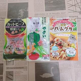 【開封済】ハムスターおやつ3点セットセット(ペットフード)