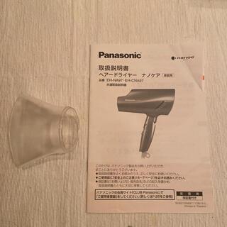 パナソニック(Panasonic)のドライヤーヘッド ナノケア Panasonic(その他)