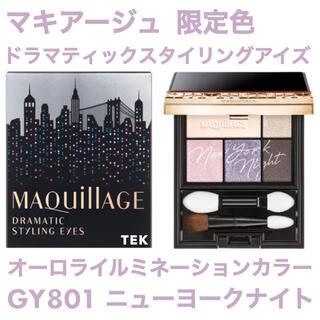 MAQuillAGE - マキアージュ ドラマティックスタイリングアイズ GY801 ニューヨークナイト