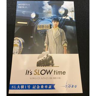 記念乗車証 SL 大樹 東武(鉄道)
