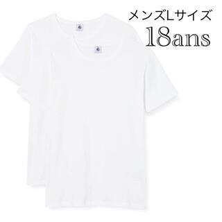 プチバトー(PETIT BATEAU)のホワイトTシャツ2枚組(Tシャツ/カットソー(半袖/袖なし))