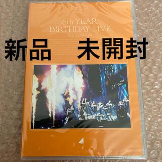 ノギザカフォーティーシックス(乃木坂46)のブルーレイ 乃木坂46/8th YEAR BIRTHDAY LIVE DAY4(ミュージック)