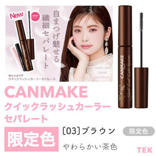 CANMAKE - 限定色 新品 CANMAKE クイックラッシュカーラーセパレート 03 ブラウン