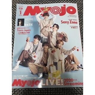 ちっこいMyojo (ミョウジョウ) 2021年 01月号 雑誌(アート/エンタメ)