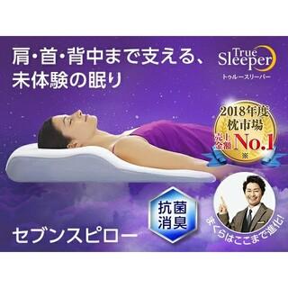 トゥルースリーパー セブンスピロー シングルサイズ 新品未開封 低反発枕(枕)