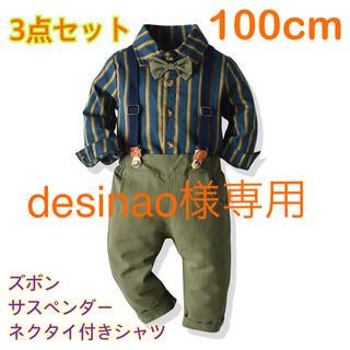 【100cm】ストライプシャツサスペンダーフォーマル3点セット グリーン 189(ドレス/フォーマル)