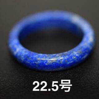 54-6 特売 22.5号 天然 ラピスラズリ 青金石 リング くりぬき 指輪(リング(指輪))