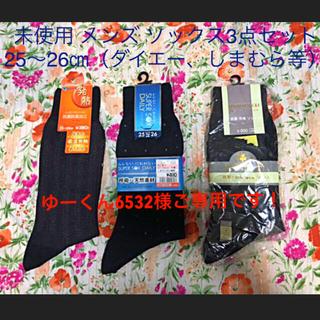 シマムラ(しまむら)の未使用 メンズ 柄ソックス3点セット 25~26㎝(ダイエー、しまむら等)(ソックス)