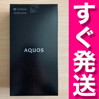 シャープ(SHARP)の【新品】AQUOS zero2 本体 906SH ブラック SIMロック解除済(スマートフォン本体)