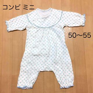 コンビミニ(Combi mini)の【美品】コンビミニ 50〜55 ラップクラッチ カバーオール 出産準備 新生児(カバーオール)
