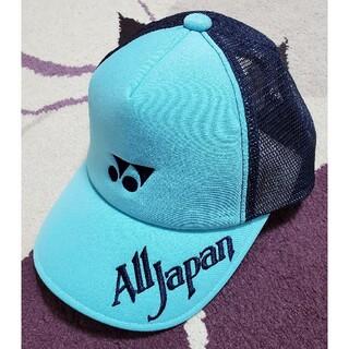 ヨネックス(YONEX)のYONEX オールジャパン 帽子 キャップ ヨネックス 新品未使用 テニス(その他)