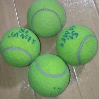 テニスボール 四個(ボール)