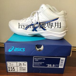 アシックス(asics)のアシックス ゲルフープv12 25.5cm(バスケットボール)