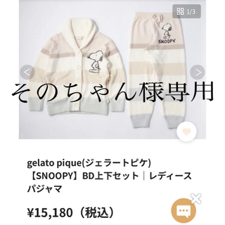 gelato pique - 新品未使用ジェラートピケ【SNOOPY】もこもこボーダーロングセットアップ