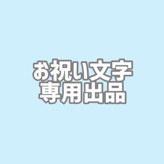 なな様オーダー専用💖(オーダーメイド)