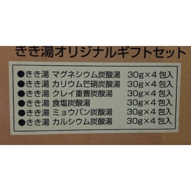ツムラ(ツムラ)の送料無料!✰ きき湯 オリジナルギフトセット/24袋 コスメ/美容のボディケア(入浴剤/バスソルト)の商品写真