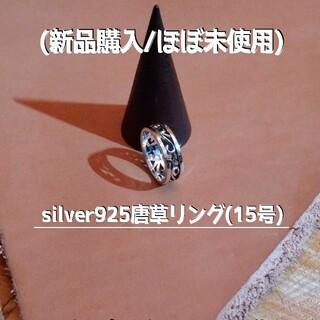 シルバー925リング/唐草模様リング/燻し加工リング/SILVER925リング(リング(指輪))