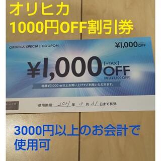 オリヒカ(ORIHICA)のオリヒカ 1000円オフクーポン(ショッピング)