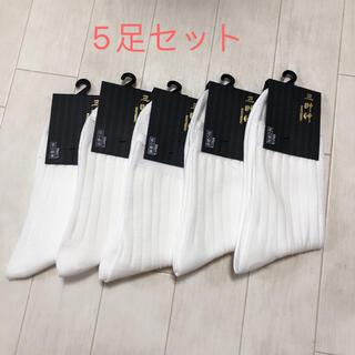 新品 ビジネス メンズ白 靴下5足セット 綿素材 (ソックス)