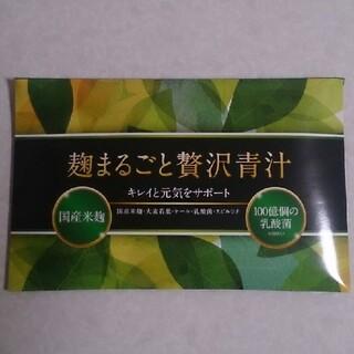 【新品未開封】送料無料*麹まるごと贅沢青汁(ダイエット食品)