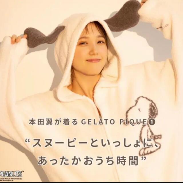 gelato pique(ジェラートピケ)の新品gelato pique×PEANUTSジャガードパーカ ジェラートピケ 白 レディースのルームウェア/パジャマ(ルームウェア)の商品写真