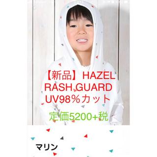 【新品半額以下】HAZEL ラッシュガード90 UV98%カット(水着)