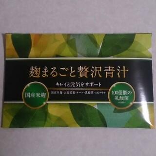 【新品未開封】送料無料*麹まるごと贅沢青汁(青汁/ケール加工食品)