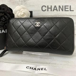 CHANEL - CHANEL✨シャネル✨キャビアスキン✨マトラッセ✨ラウンドファスナー✨長財布