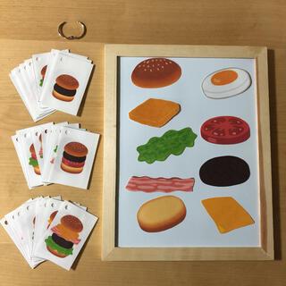 マッチングゲーム  ハンバーガー  見本30枚  知育玩具  マグネット(知育玩具)