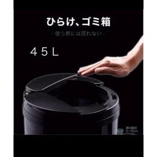 ZitA 自動 ジータ ゴミ箱 センサー キッチン 45L   ブラック