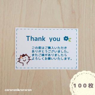 サンキューカード 100枚 ロロちゃんブルー 少し厚め(カード/レター/ラッピング)