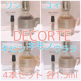 COSME DECORTE - 4本セット コスメデコルテ キモノ ユイ・リン・ウララ・キヒン