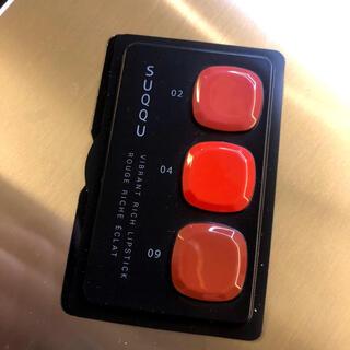 SUQQU - SUQQU バイブランドリッチリップスティックサンプル3色セット