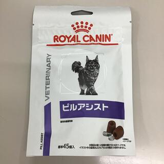 ロイヤルカナン(ROYAL CANIN)の新品 猫用 ピルアシスト 1袋 (45個入り)(ペットフード)