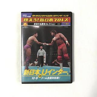シュウエイシャ(集英社)の[DVD]   燃えろ!新日本プロレス  vol.10(格闘技/プロレス)