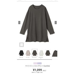 グレイル(GRL)の【新品♡】サイドスリットロングTシャツ(Tシャツ/カットソー(七分/長袖))