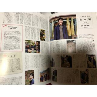 三浦春馬+act.4月号連載日本製53回2頁切り抜き(印刷物)