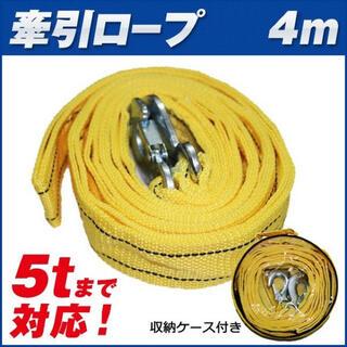 牽引ロープ 5t 約4m けん引