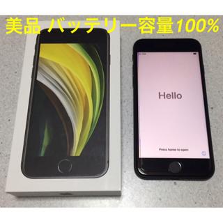 アイフォーン(iPhone)のiPhone SE 第2世代 128GB ブラック SIMフリー(スマートフォン本体)