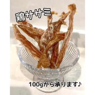 OPENSALE実施中!! 無添加手作りおやつ 国産鶏ササミ(ペットフード)