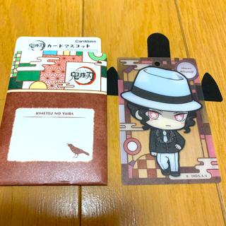 鬼滅の刃 カードマスコット 鬼舞辻無惨(キャラクターグッズ)