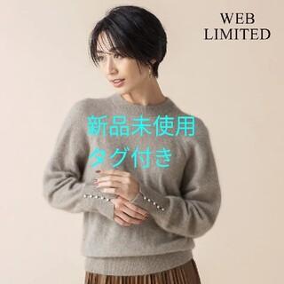 kumikyoku(組曲) - KUMIKYOKU 組曲  ヘアリーラクーン パールディティール ニット