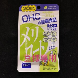 ディーエイチシー(DHC)の豆様専用 DHC メリロート (20日分×25袋)(その他)
